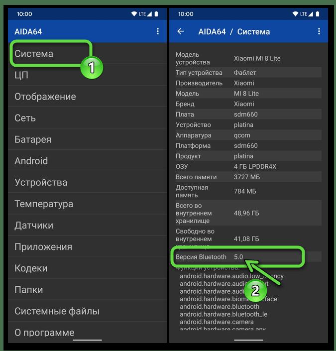 AIDA64 как узнать аппаратную версию Bluetooth-модуля Android-устройства