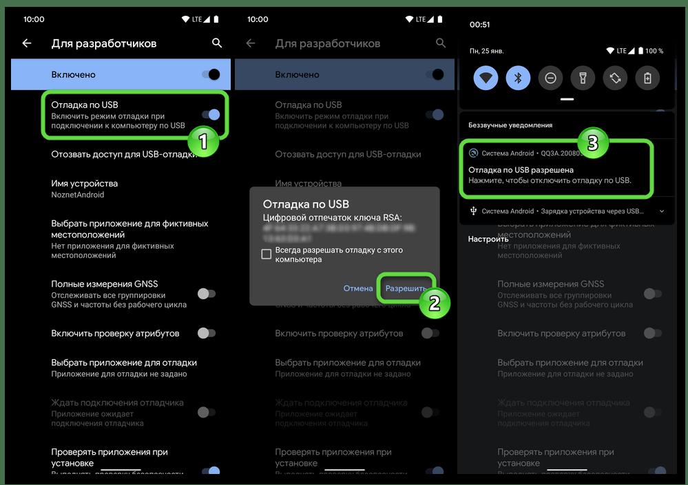 Android Активация Отладки по ЮСБ на смартфоне, подключение к ПК