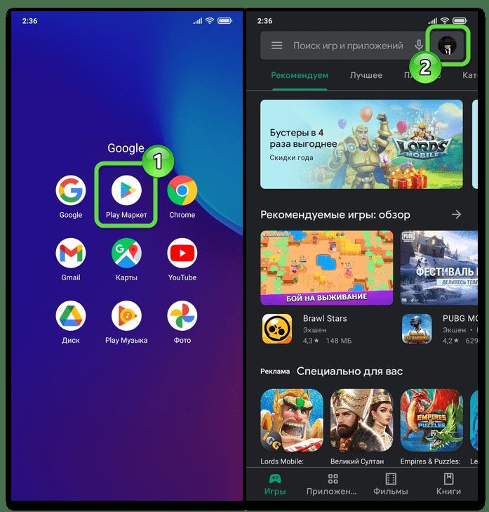 Android Google Play Маркет - запуск, вызов окна с данными профиля пользователя
