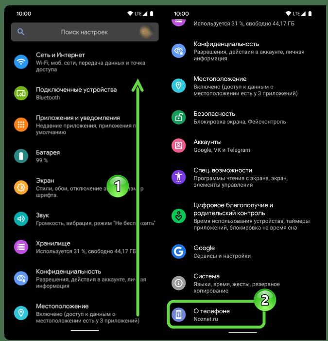 Android - Настройки ОС - раздел О телефоне
