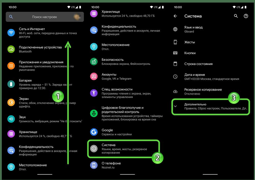 Android - Настройки - раздел параметров Система