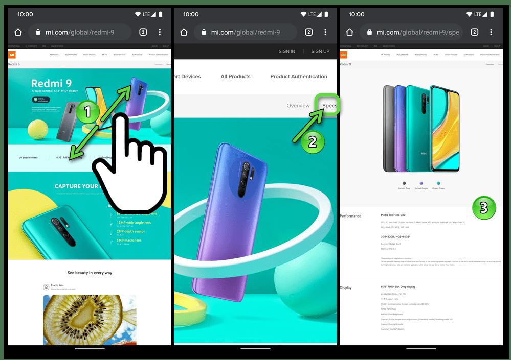Android - переход к просмотру технической спецификации конкретной модели смартфона на официальном сайте его производителя