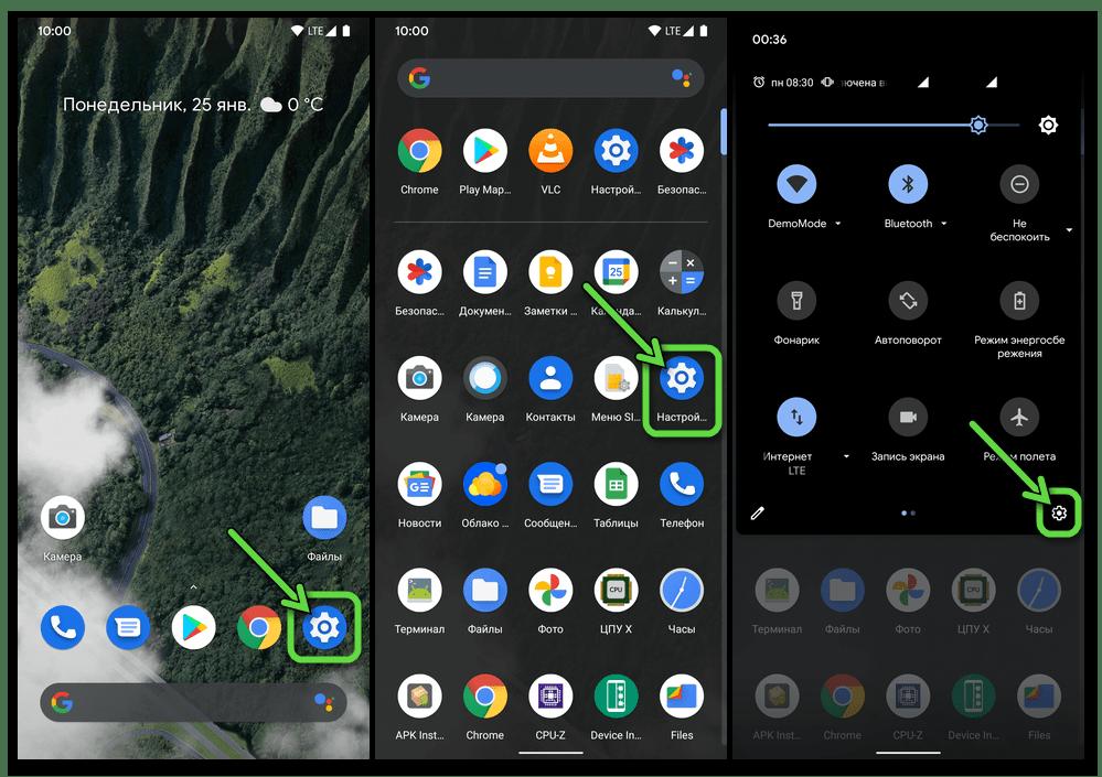 Android - Переход в настройки ОС с Рабочего стола, меню приложений, системной шторки