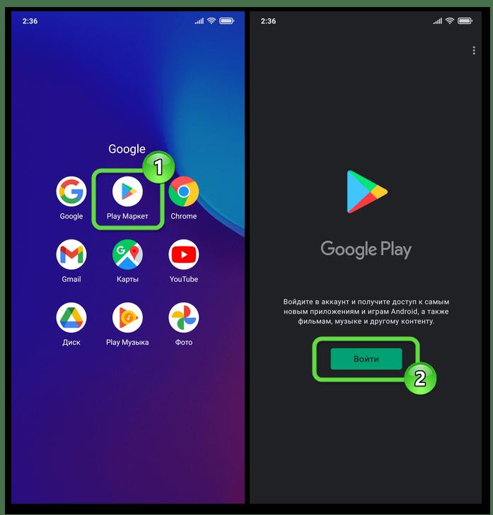 Android Play Маркет - Требование авторизации в Google-аккаунте при открытии Магазина после выхода из него