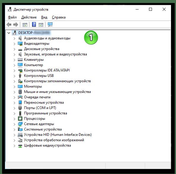 Диспетчер устройств Windows перед подключением Android-девайса с включённой Отладкой по USB