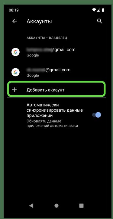 Добавить новую учетную запись Google в настройках мобильной операционной системы Android