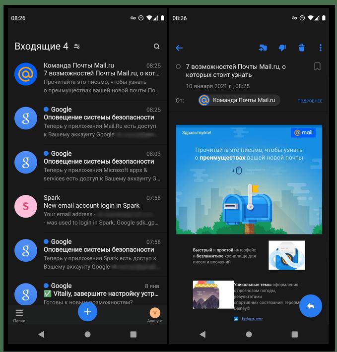 Интерфейс приложения Почта Mail.ru для Android