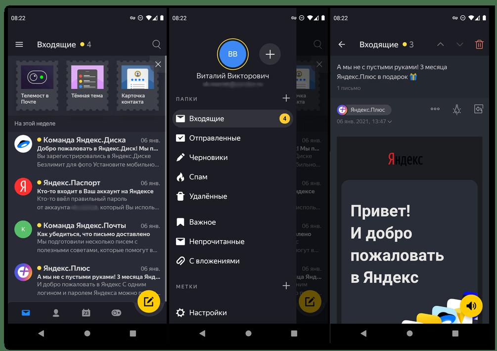 Интерфейс приложения Яндекс.Почта для Android
