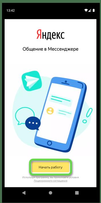 Начать работу с приложением ндекс с Алисой на Android