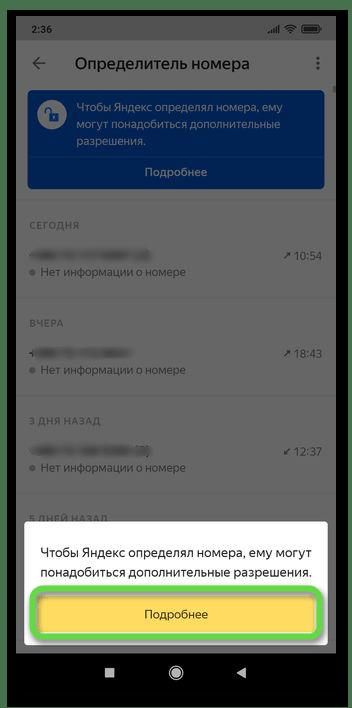 Необходимость дополнительной настройки определителя номера в приложении Яндекс с Алисой на Android