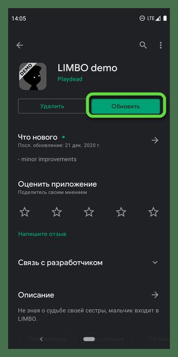 Обновить игру на странице с ее описанием в приложении Google Play Маркет на Android