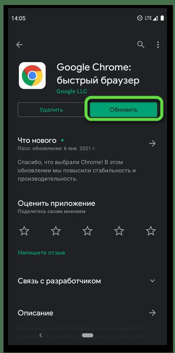 Обновить отдельное приложение на его странице в Google Play Маркете на мобильном устройстве с Android
