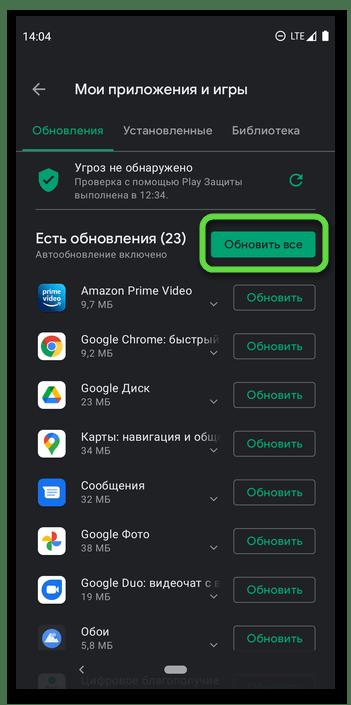 Обновить все приложения в Google Play Маркете на мобильном устройстве с Android