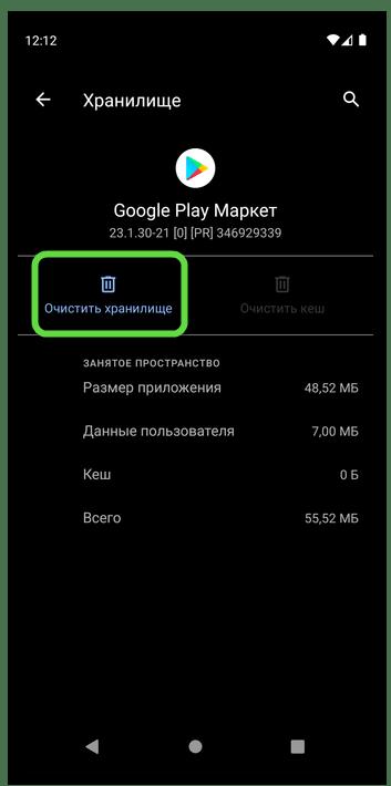 Очистить хранилище Google Play Маркета в настройках на мобильном устройстве с ОС Android