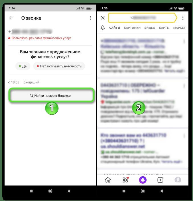 Описок обнаруженного с помощью АОН номера в Яндексе на мобильном устройстве Android