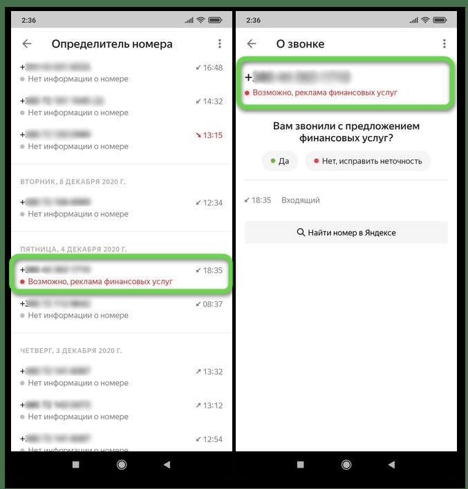 Особенности работы АОН от Яндекса на мобильном устройстве Android