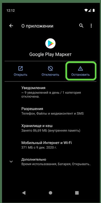 Остановить работу Google Play Маркета в настройках на мобильном устройстве с ОС Android