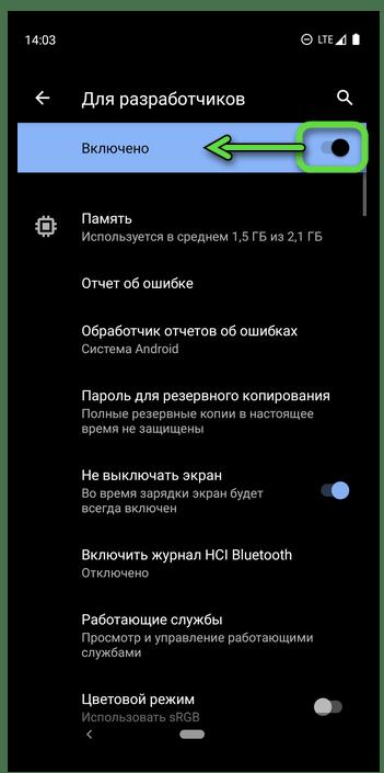 Отключить режим Для разработчиков в настройках мобильного устройства с Android