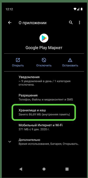 Открыть Хранилище и кеш Google Play Маркета в настройках на мобильном устройстве с ОС Android