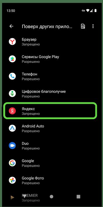 Открыть параметры определителя номера в приложении Яндекс с Алисой на Android