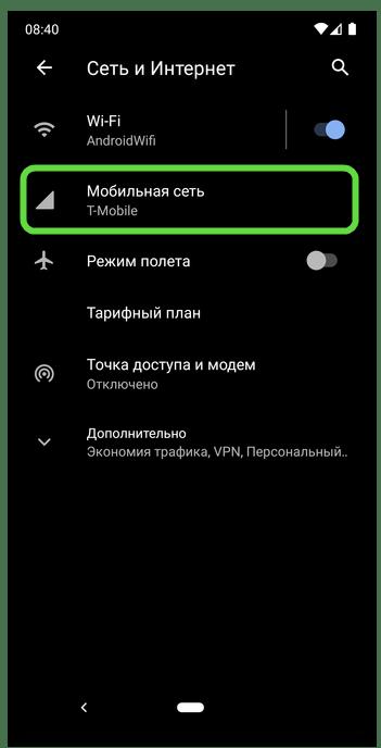 Открыть подраздел Мобильная сеть на мобильном устройстве с Android