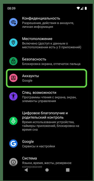 Открыть раздел Аккаунты в настройках мобильного устройства с Android