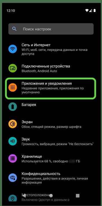 Открыть раздел настроек Приложения и уведомления на мобильном устройстве с ОС Android