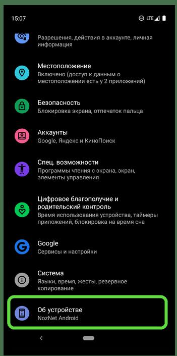 Открыть раздел Об устройстве в настройках мобильного устройства с Android