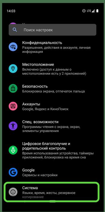 Открыть раздел Система в настройках мобильного устройства с Android
