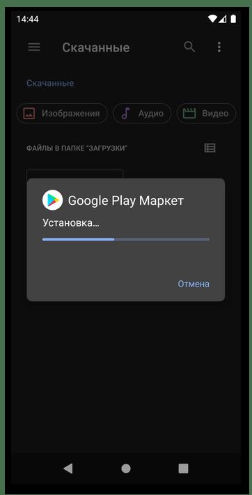 Ожидание установки и обновления Google Play Маркета на мобильном устройстве с ОС Android