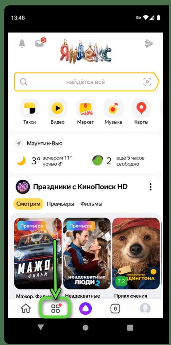 Переход к основному меню в приложении Яндекс с Алисой на Android