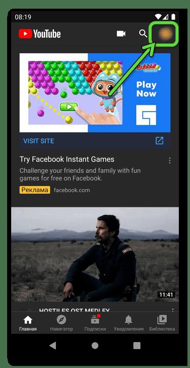 Переход к управлению профилем в приложении YouTube для Android