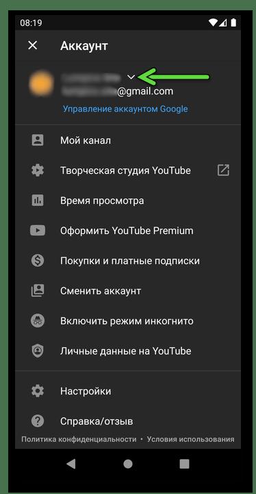 Переход к выбору или добавлению аккаунта в приложении YouTube для Android