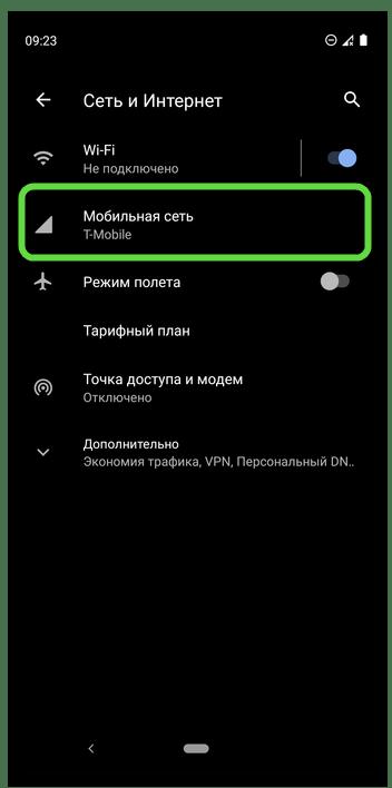 Перейти к разделу настроек мобильная сеть на мобильном устройстве с Android