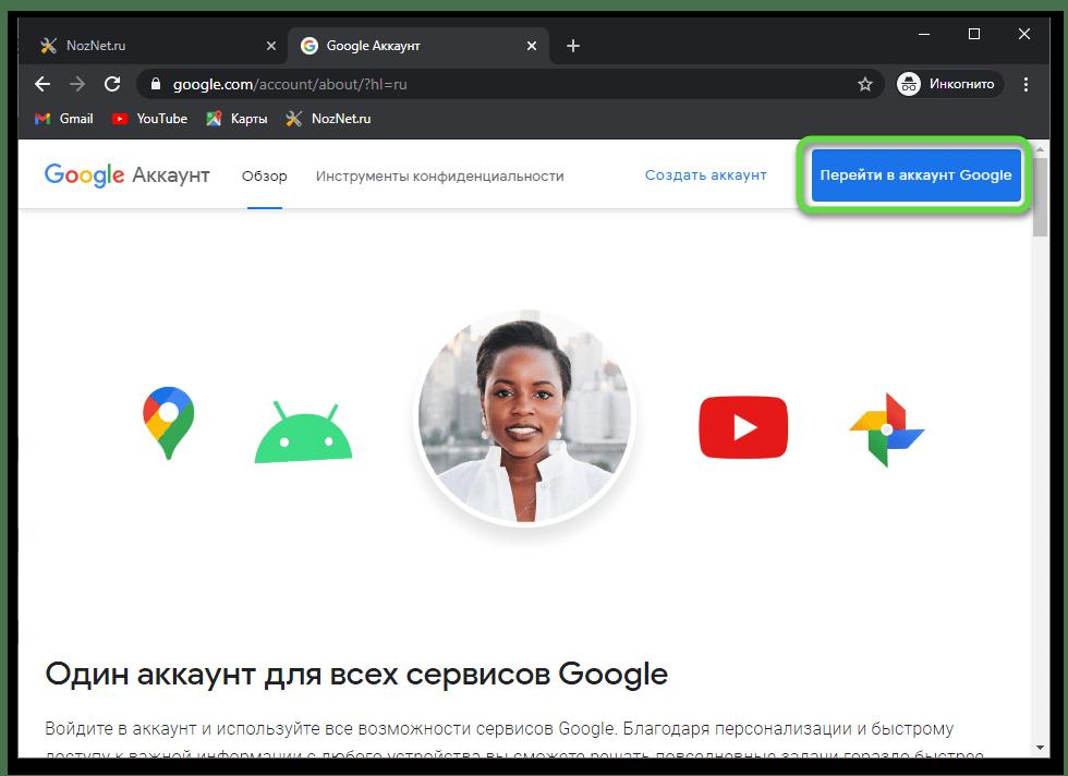 Перейти в аккаунт Google на странице управления аккаунтом в браузере