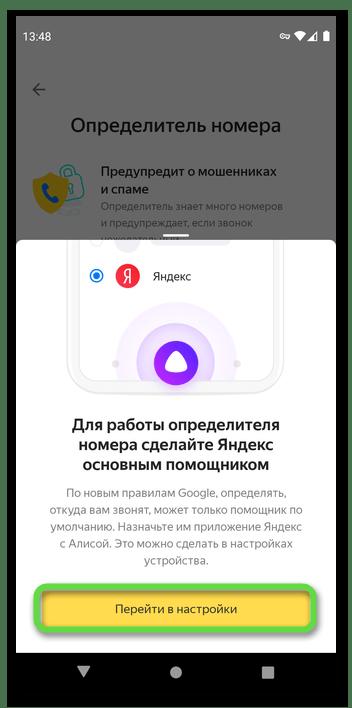 Перейти в настройки для включения определителя номера в приложении Яндекс с Алисой на Android