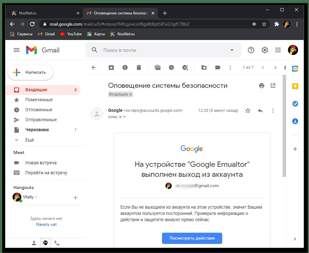 Письмо с уведомлением о выходе из аккаунта Google на почте Gmail в браузере