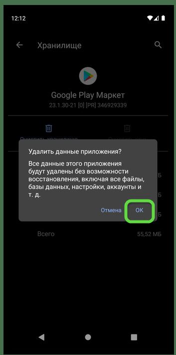 Подтвердить очистку хранилища Google Play Маркета в настройках на мобильном устройстве с ОС Android