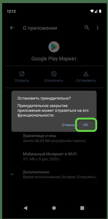 Подтвердить остановку работы Google Play Маркета в настройках на мобильном устройстве с ОС Android