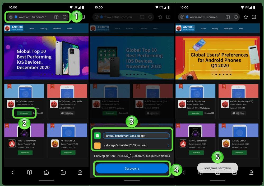 Поиск и скачивание APK на стороннем сайте на мобильном устройстве с Android