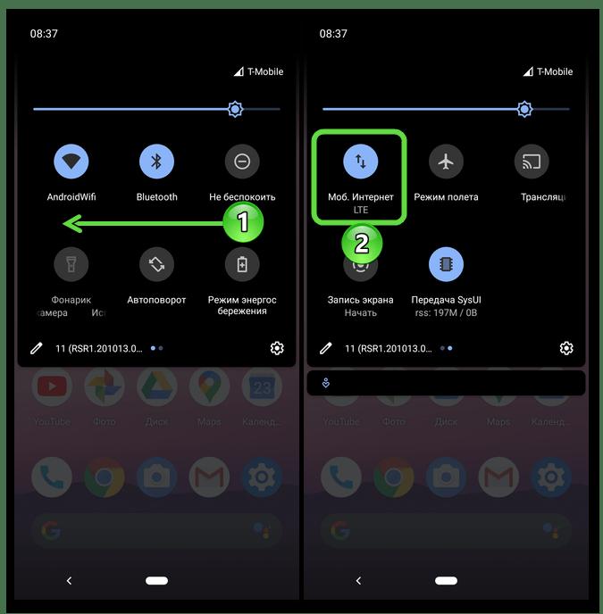 Поиск значка Мобильный интернет в панели уведомлений (шторке) на устройстве с Android