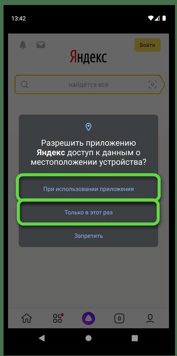 Предоставить доступ к метоположению для приложения Яндекс с Алисой на Android