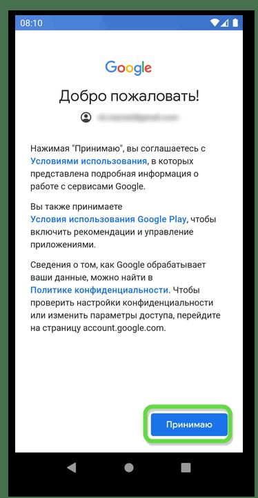 Принятие соглашения для входа в аккаунт Google в настройках мобильного устройства с Android