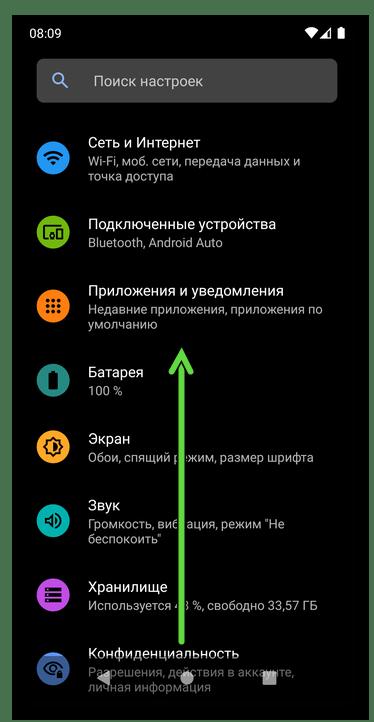 Пролистать вниз Настройки мобильного устройства с Android