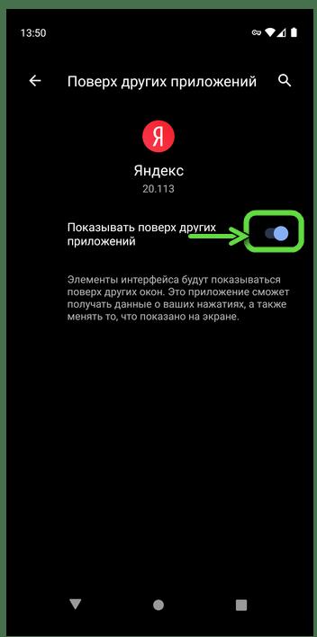 Разрешить показ поверх других окон определителя номера в приложении Яндекс с Алисой на Android