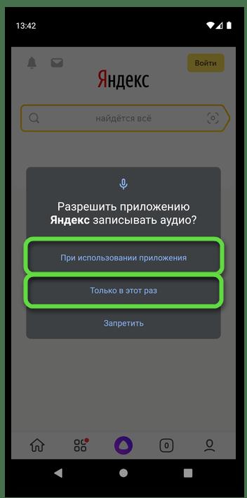 Разрешить записывать аудио приложению Яндекс с Алисой на Android
