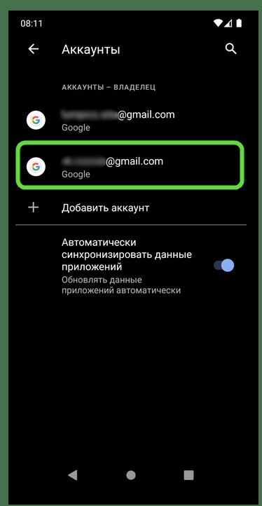 Результат добавления аккаунта Google в настройках мобильного устройства с Android