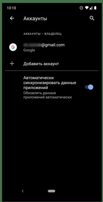 Результат удаления аккаунта Google в настройках на мобильном устройстве с Android
