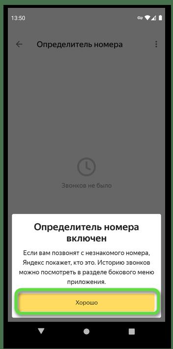 Результат включения и настройки определителя номера в приложении Яндекс с Алисой на Android