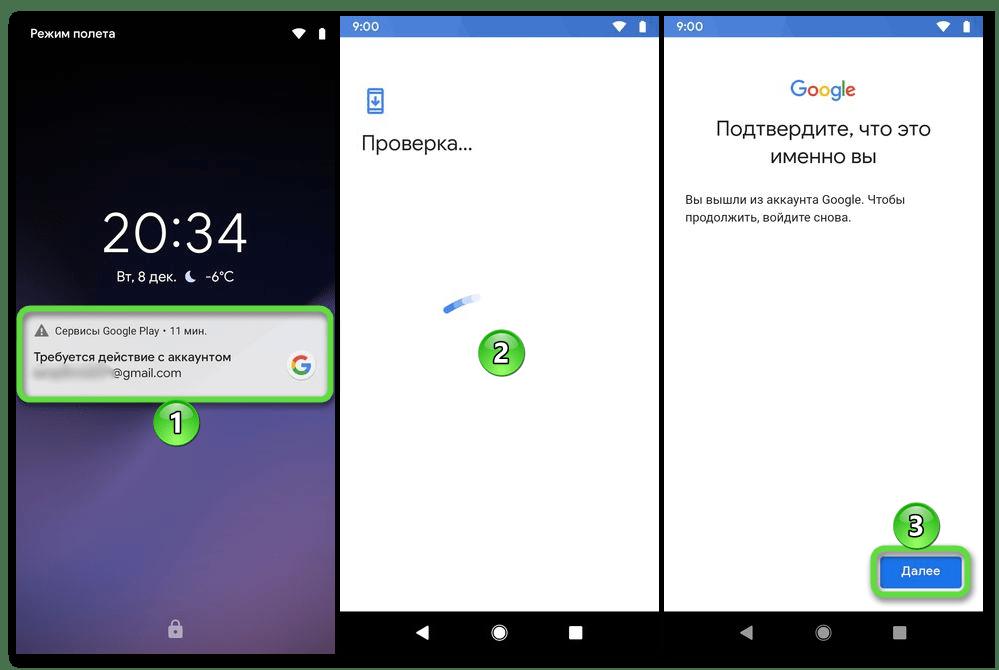 Результат выхода из аккаунта на мобильном устройстве с Android